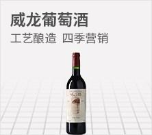 威龙葡萄酒