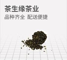 茶生缘茶业