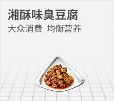 湘酥味臭豆腐