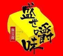 盛世嚼味臭豆腐