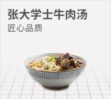 张大学士牛肉汤