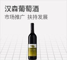 汉森葡萄酒
