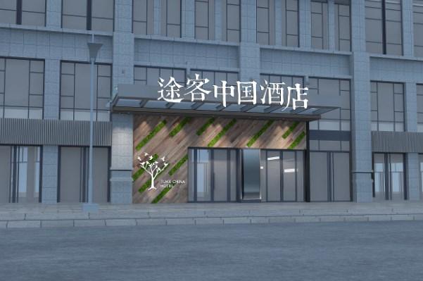 途客中国酒店