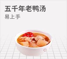 五千年老鸭汤