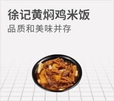 徐记黄焖鸡米饭