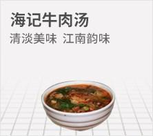 海记牛肉汤