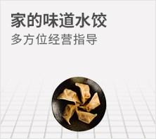 家的味道水饺