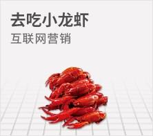 去吃小龙虾