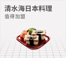 清水海日本料理