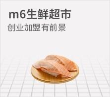 m6生鲜超市