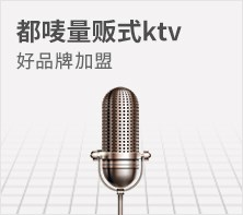 都唛量贩式ktv