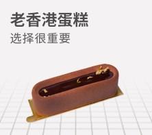 老香港蛋糕