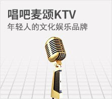 唱吧麦颂KTV