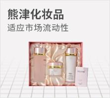 熊津化妆品