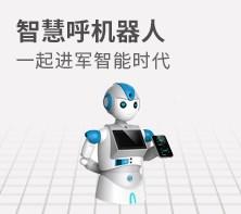 智慧呼机器人