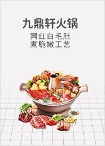 九鼎轩火锅