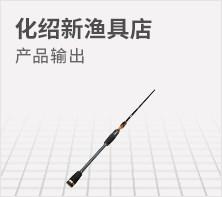 化绍新渔具店