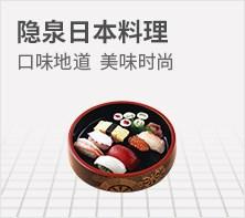 隐泉日本料理