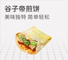 谷子帝煎饼