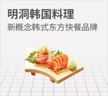 明洞韩国料理